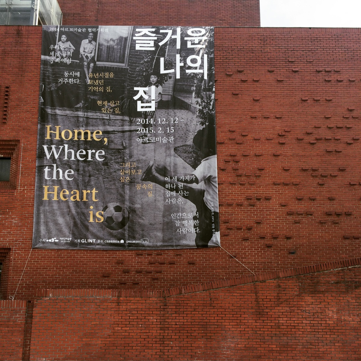 [전시]즐거운 나의 집 – 2015.2. 서울아르코미술관