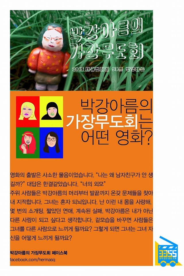 [영화]박강아름의 가장무도회