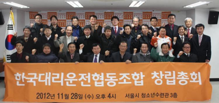 한국대리운전협동조합 창립총회