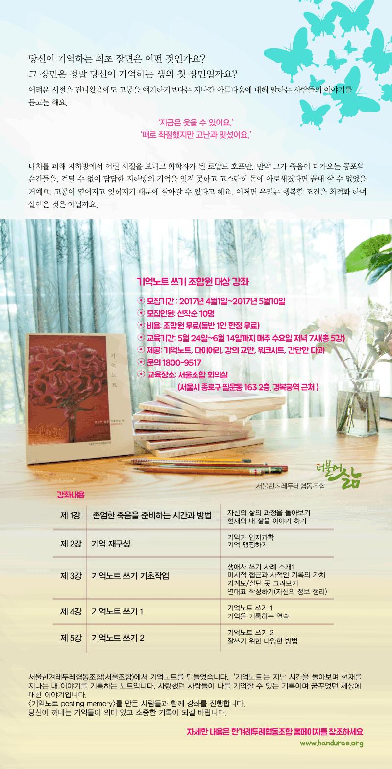 기억노트-강의-웹자보_170509_PNG