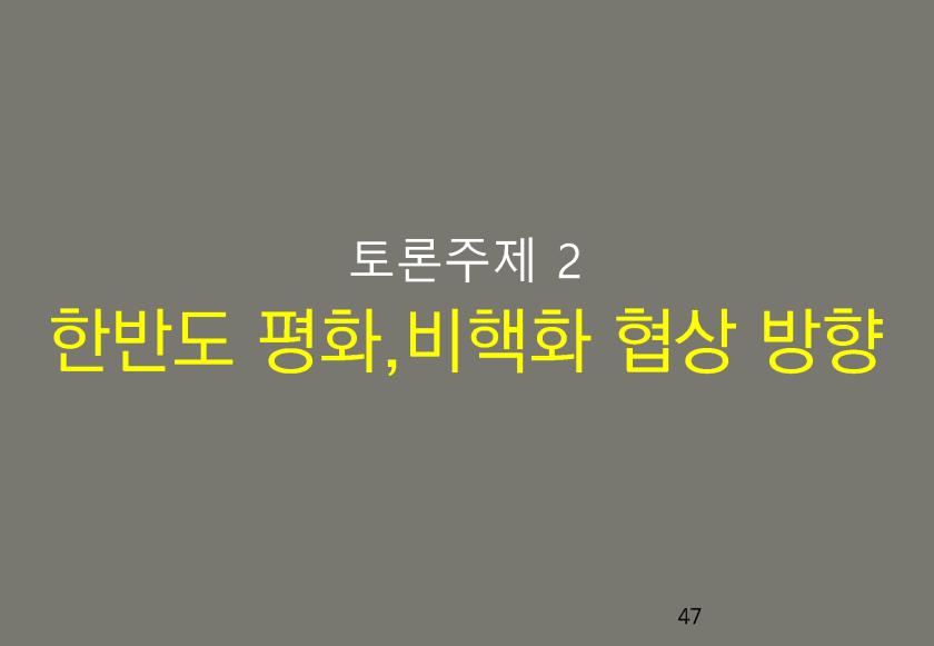 bigtable_gg_190824_페이지_047