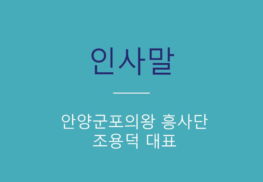 경기 평화통일비전사회적대화_190824_식순 PPT_최종_페이지_013