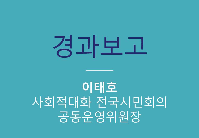 경기 평화통일비전사회적대화_190824_식순 PPT_최종_페이지_011