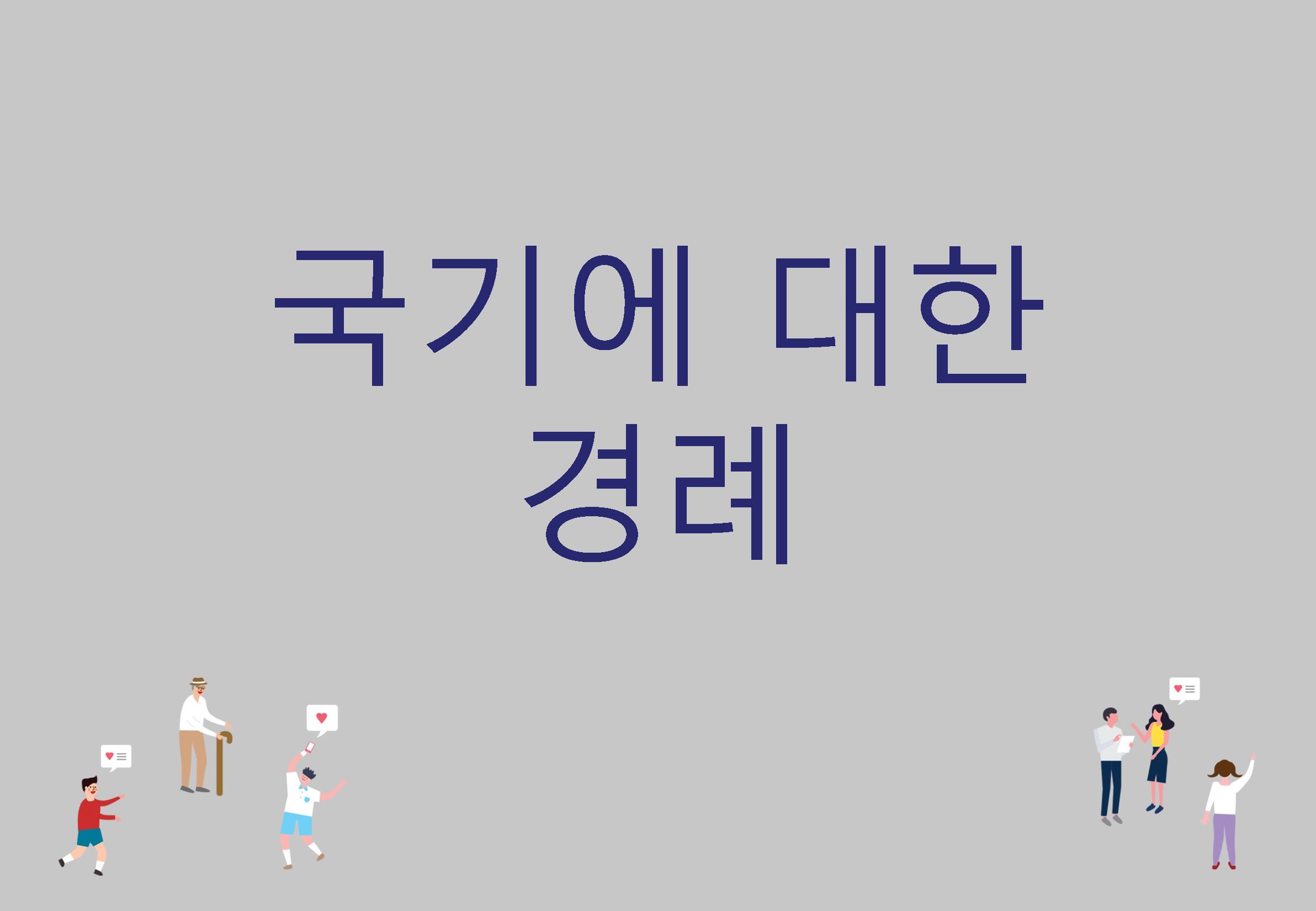 경기 평화통일비전사회적대화_190824_식순 PPT_최종_페이지_007