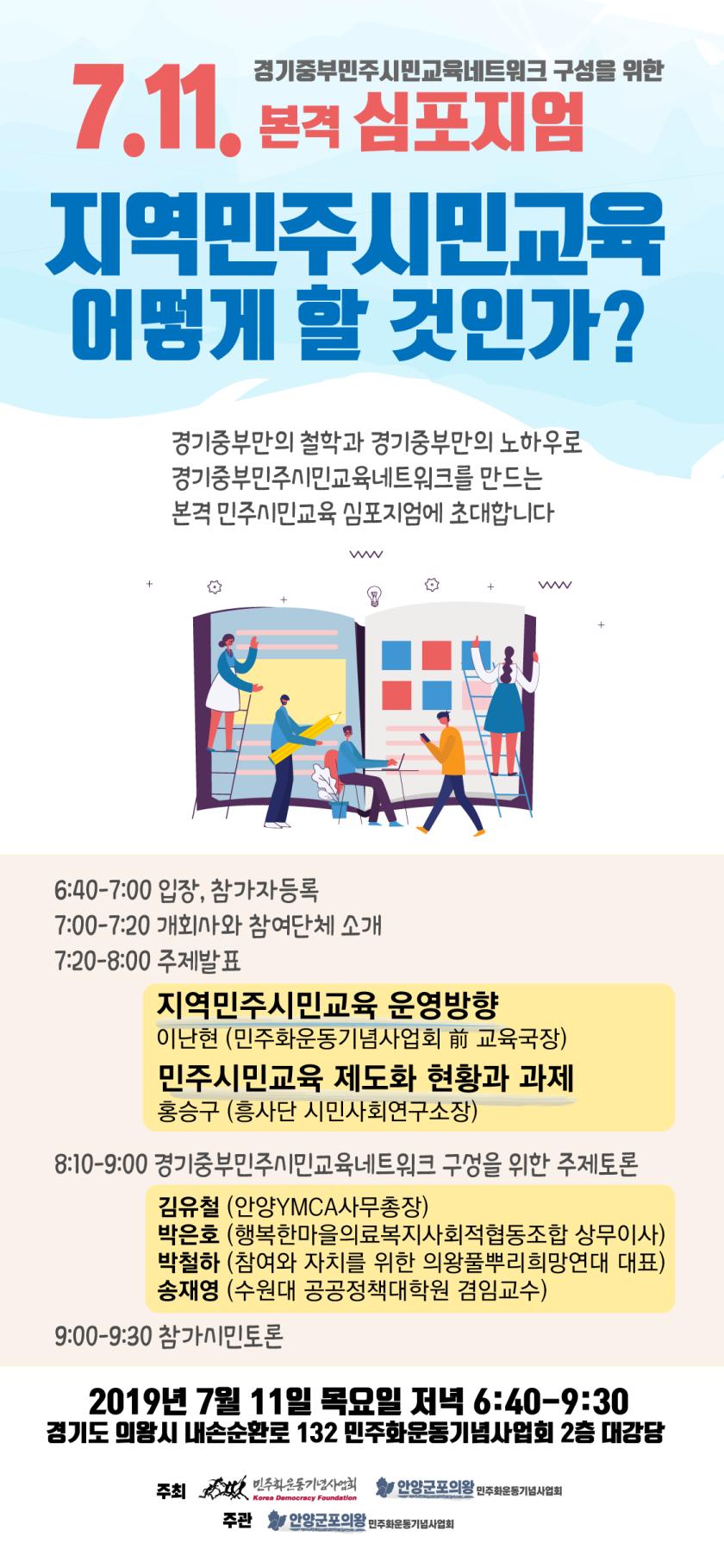 2019-심포지엄_711본격심포지엄