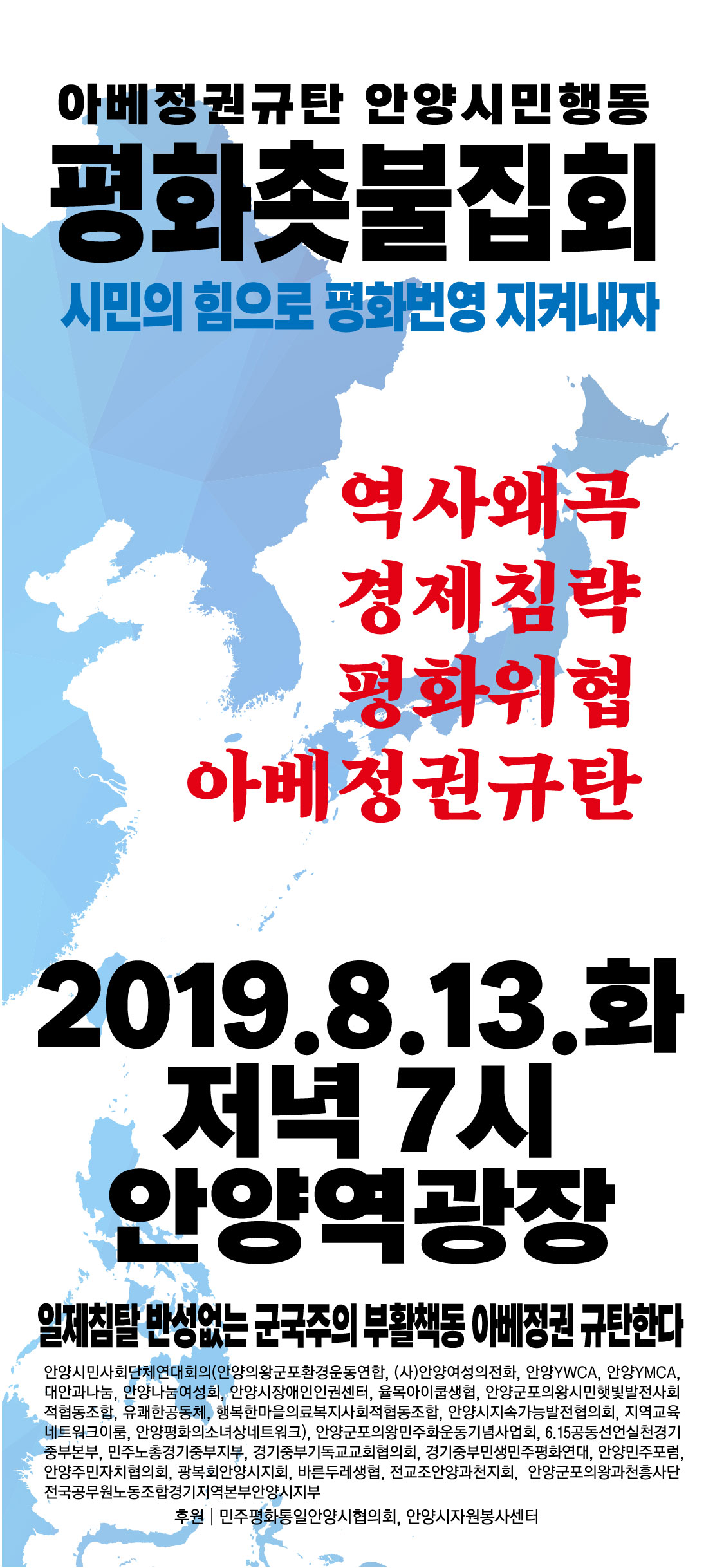 아베정권규탄 안양시민행동 평화촛불집회