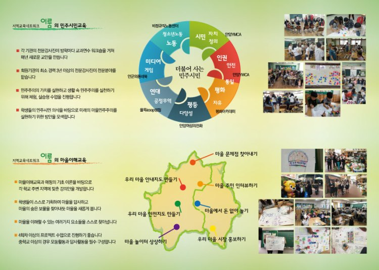 이룸 교육프로그램 2