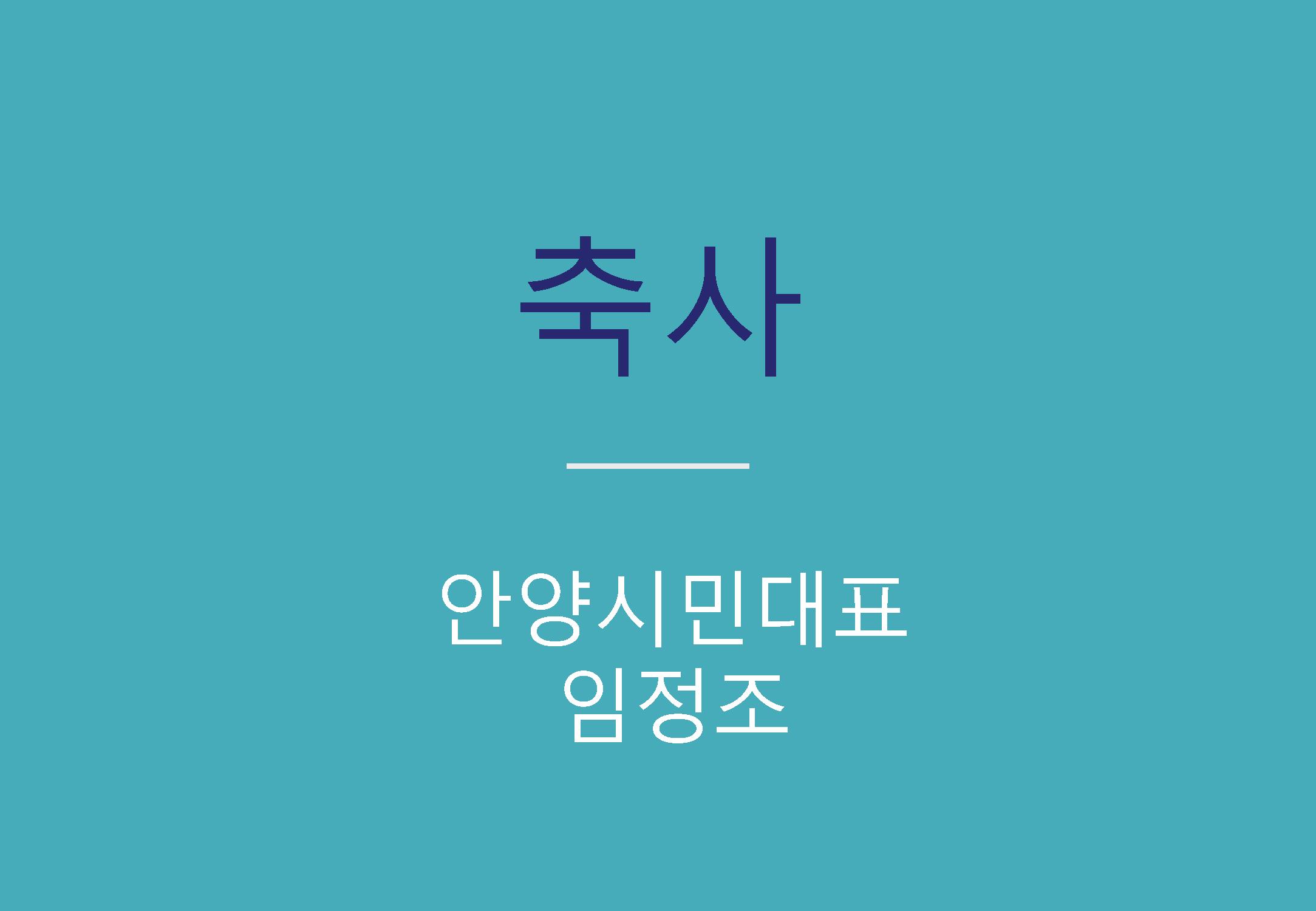 경기 평화통일비전사회적대화_190824_식순 PPT_최종_페이지_015