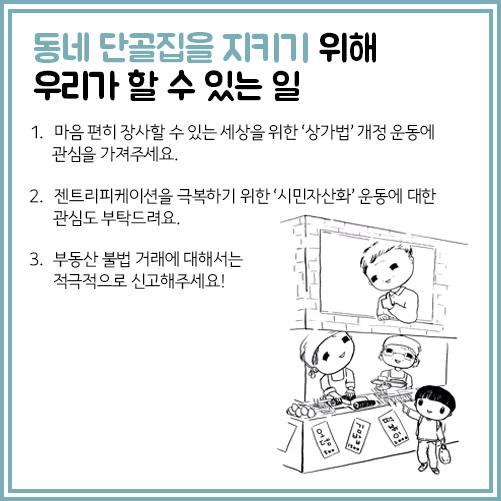 [퍼스트 펭귄] 07. 왜 '뜨는 동네'가 되면 가게들은 떠나야 하는걸까?
