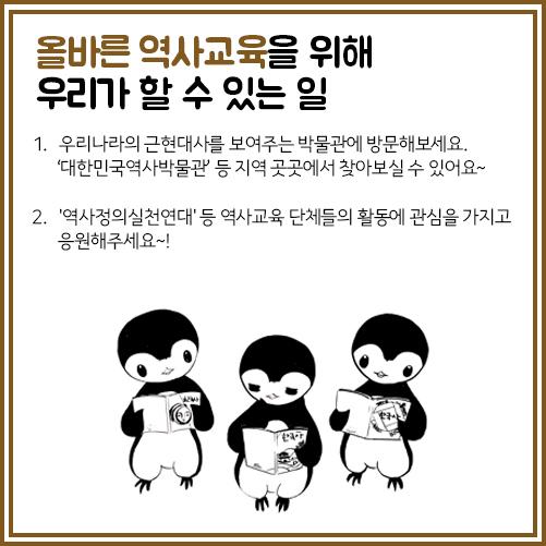 [퍼스트 펭귄] 08. 국정교과서를 쓰는 나라가있습니까?