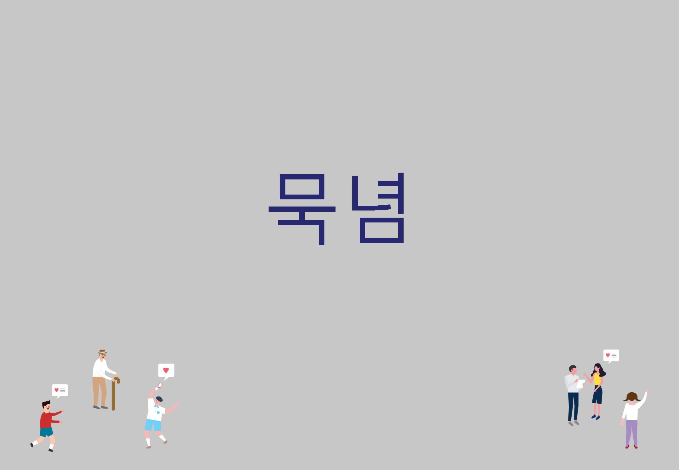 경기 평화통일비전사회적대화_190824_식순 PPT_최종_페이지_010
