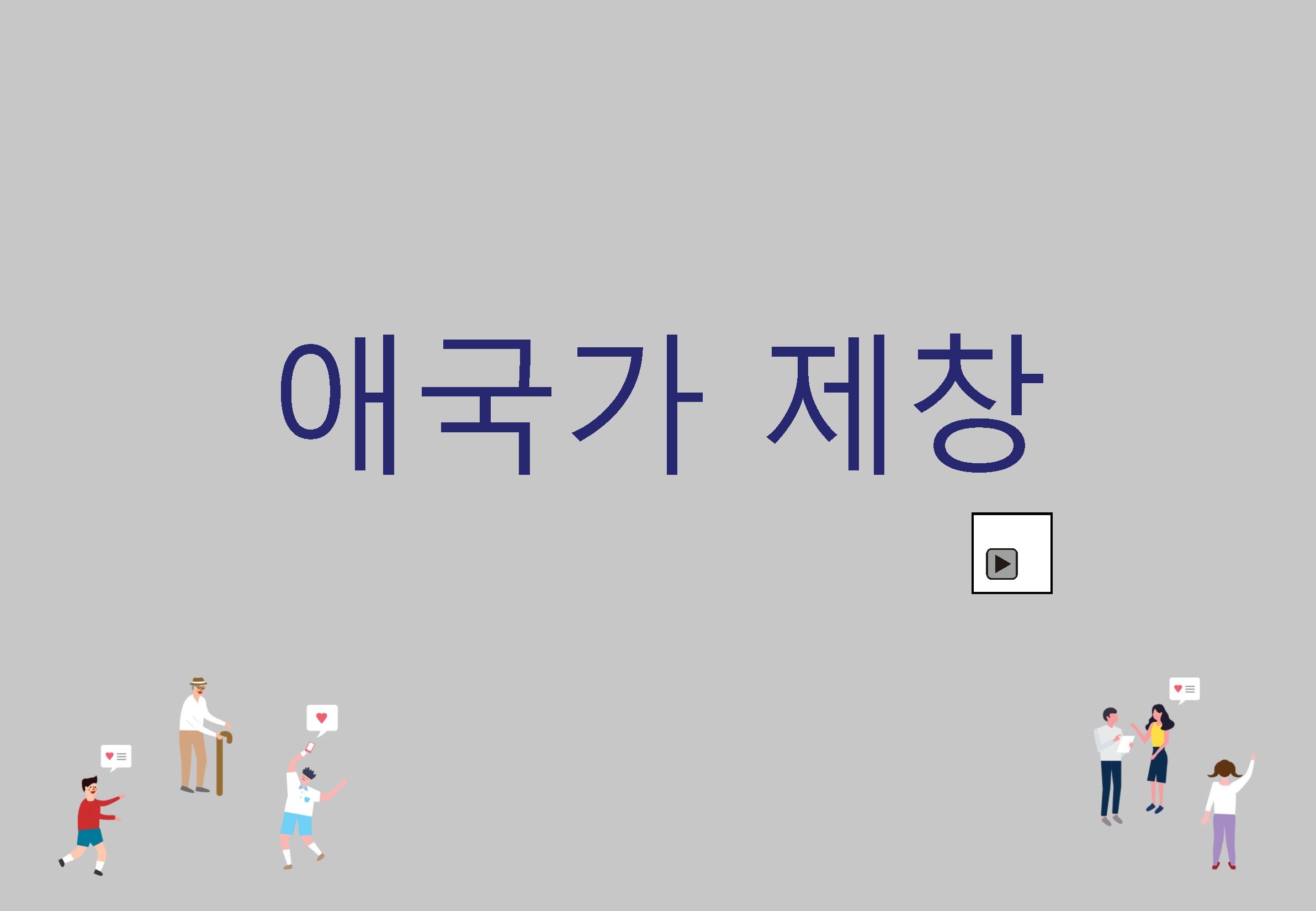 경기 평화통일비전사회적대화_190824_식순 PPT_최종_페이지_008