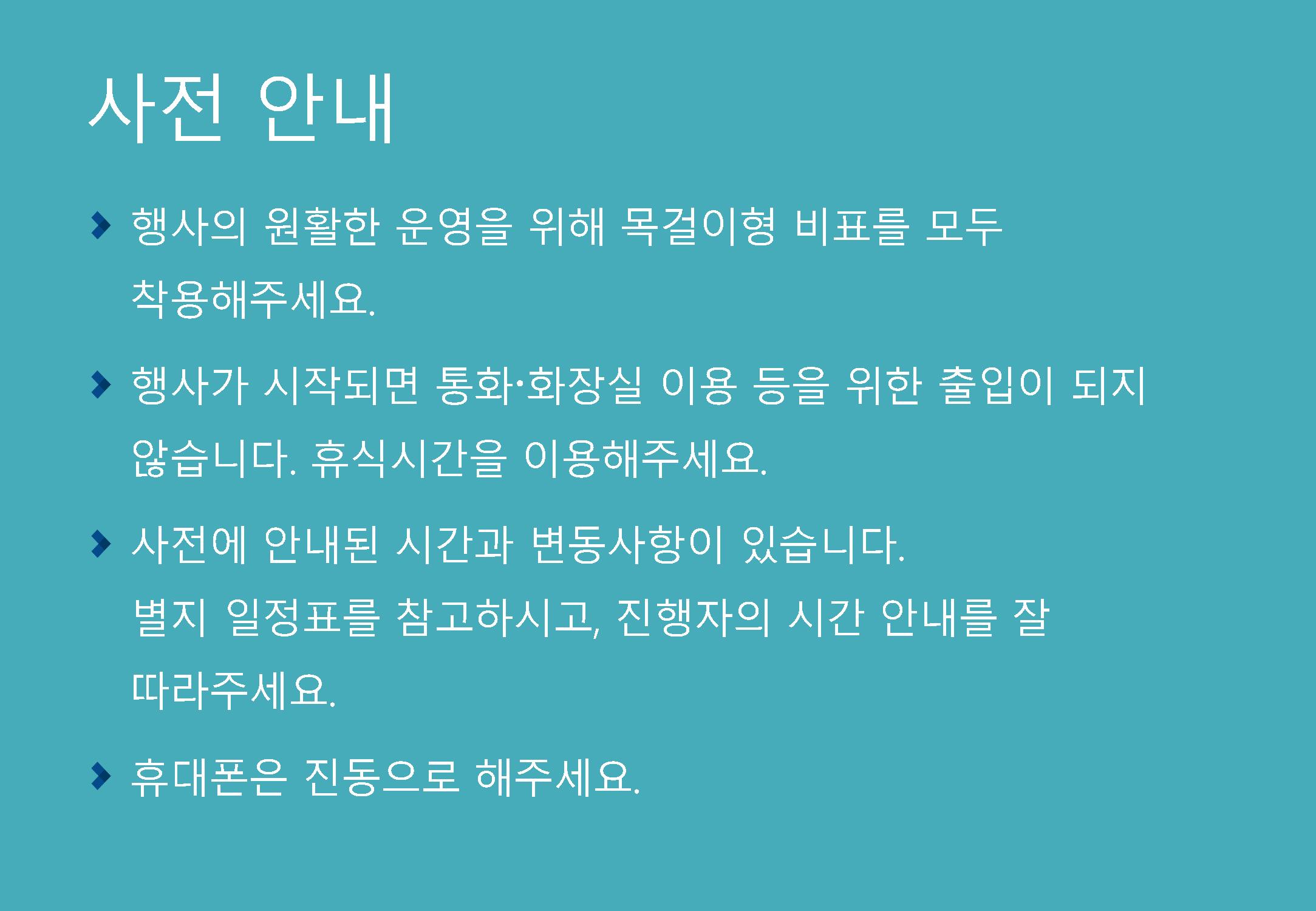 경기 평화통일비전사회적대화_190824_식순 PPT_최종_페이지_004