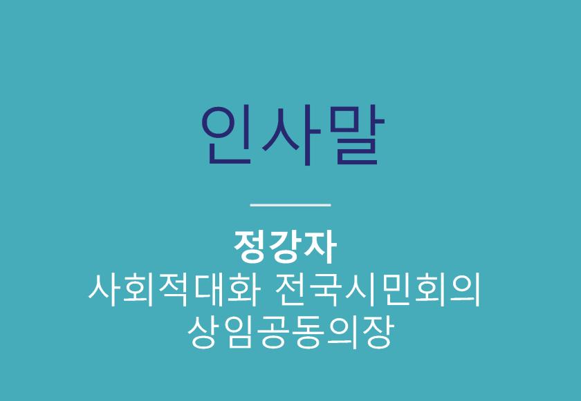 경기 평화통일비전사회적대화_190824_식순 PPT_최종_페이지_012