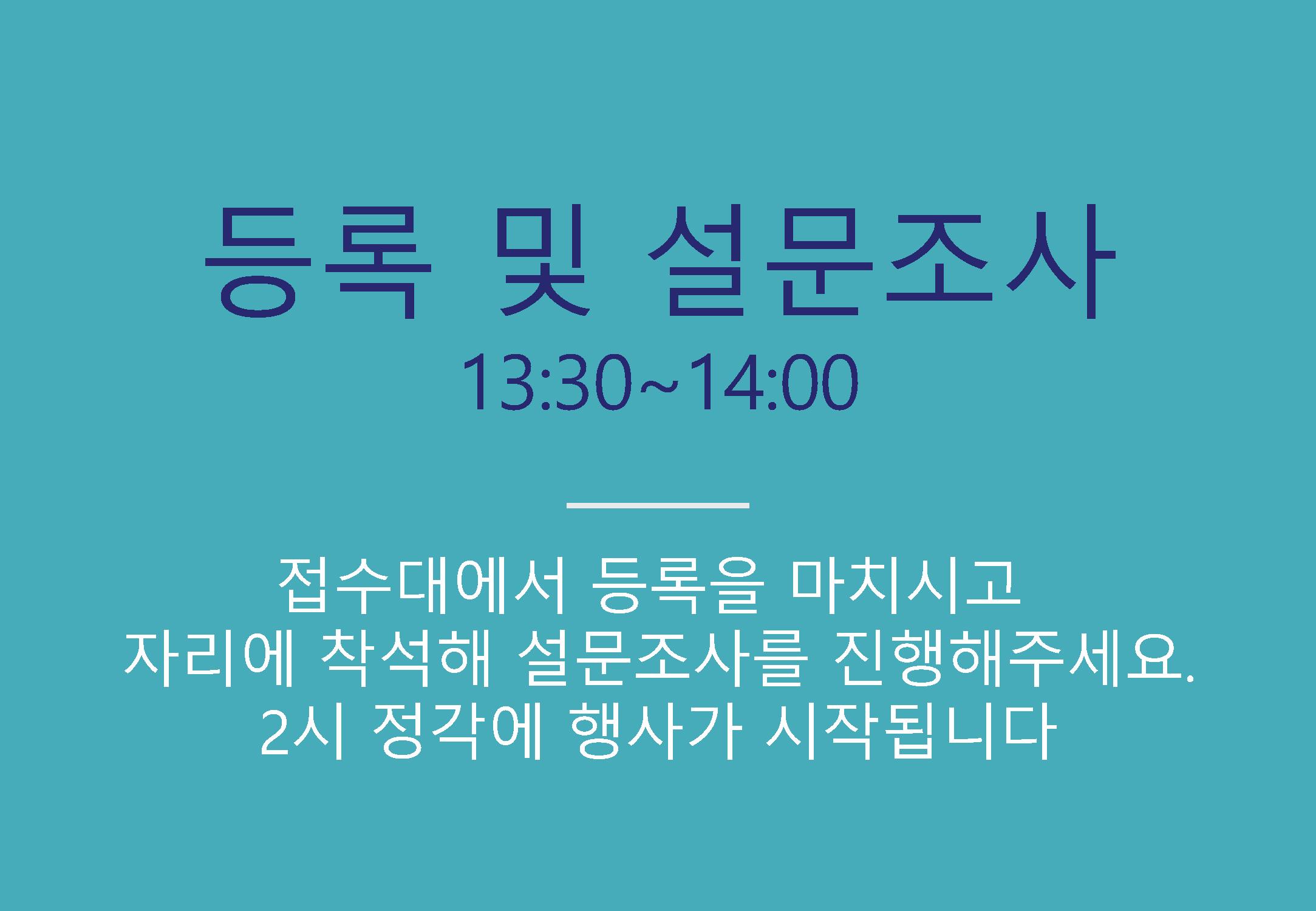 경기 평화통일비전사회적대화_190824_식순 PPT_최종_페이지_002