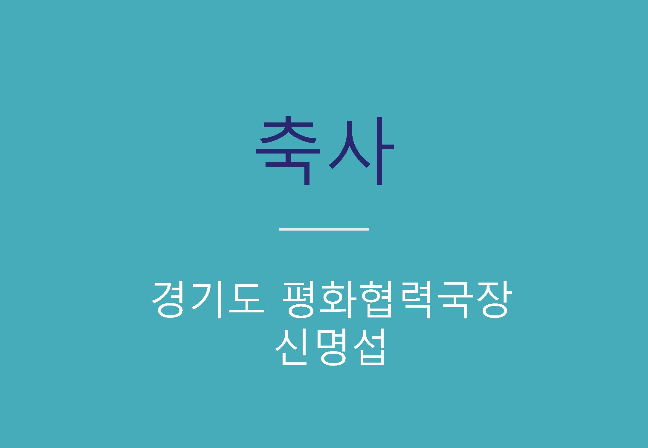 경기 평화통일비전사회적대화_190824_식순 PPT_최종_페이지_014