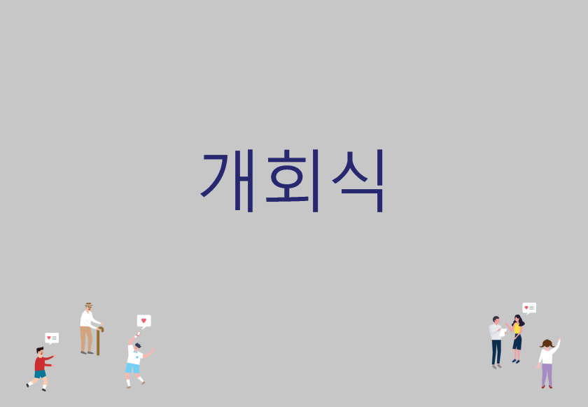 경기 평화통일비전사회적대화_190824_식순 PPT_최종_페이지_006