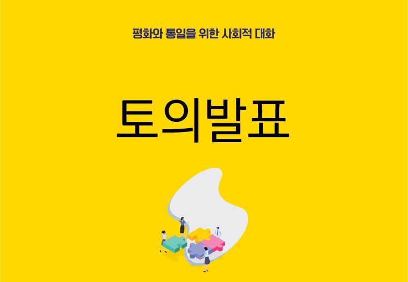 경기 평화통일비전사회적대화_190824_식순 PPT_최종_페이지_075.png