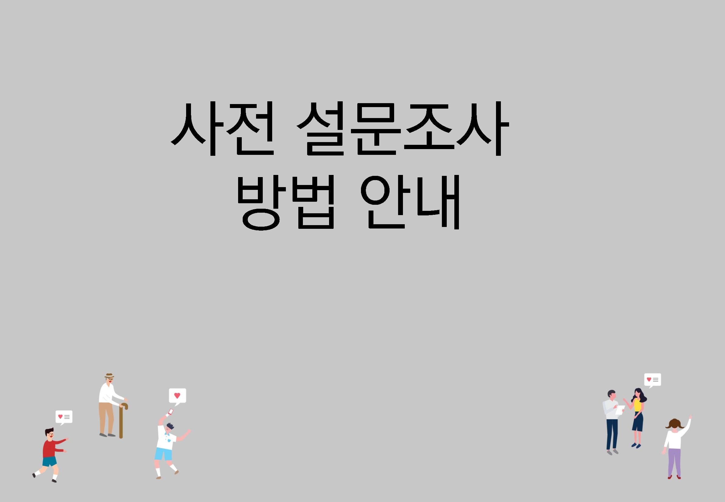 경기 평화통일비전사회적대화_190824_식순 PPT_최종_페이지_003
