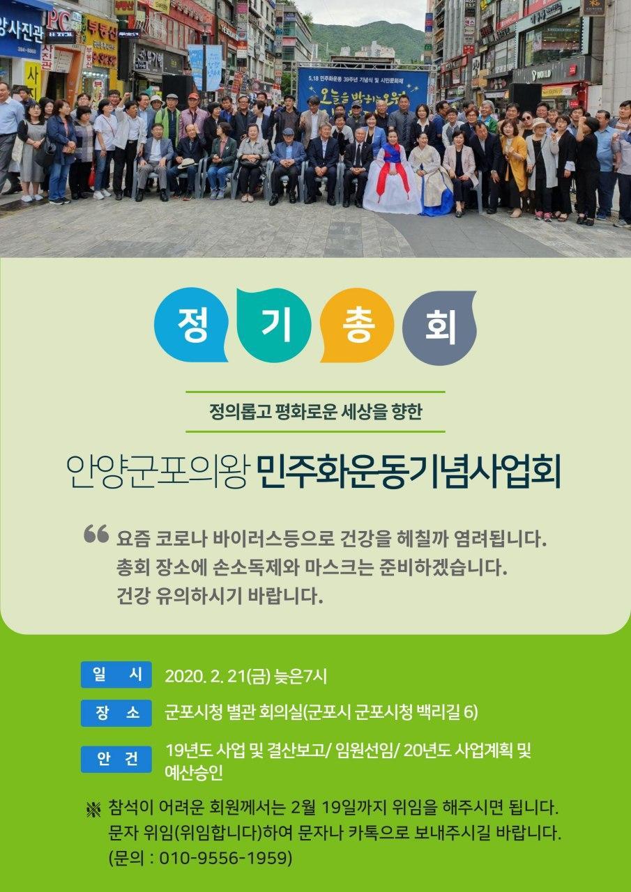안양군포의왕민주화운동기념사업회 2020 정기총회