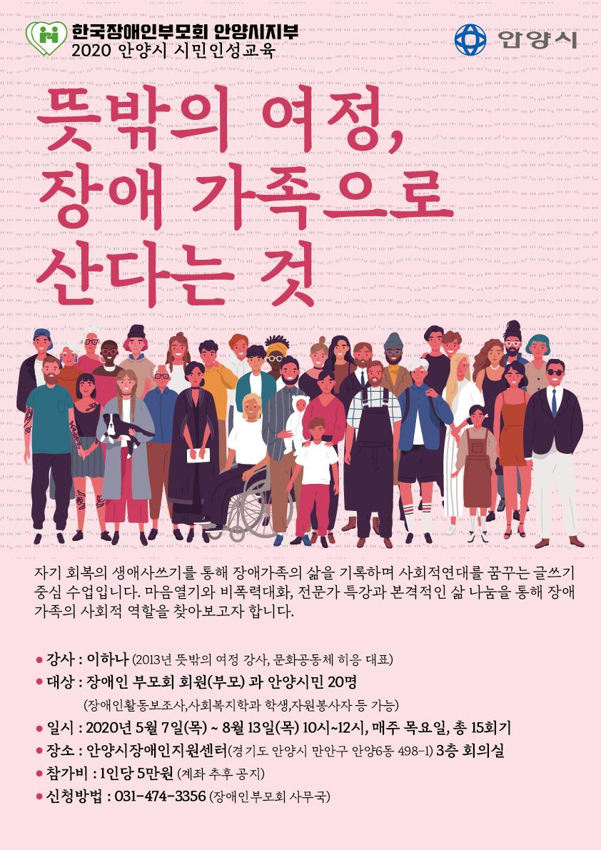 안양시장부모회_포스터