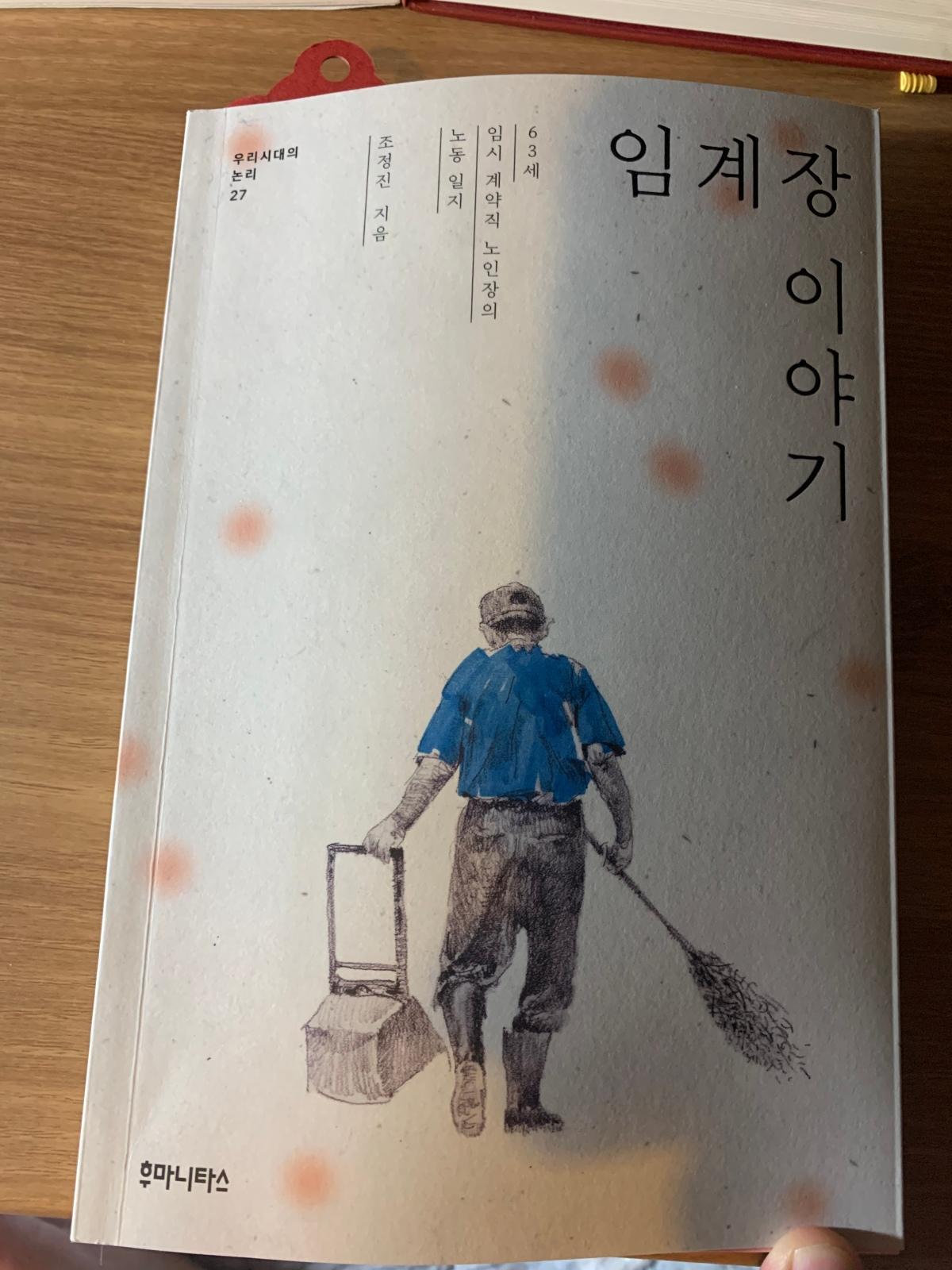 [책]임계장이야기