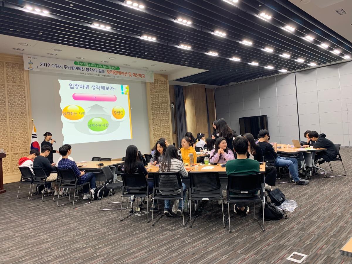 [강의]주민참여예산제 – 청소년위원회