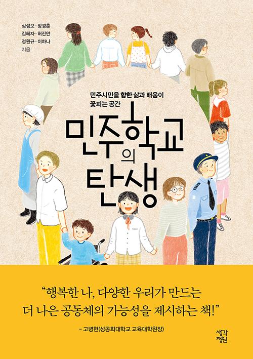 [새책]민주학교의 탄생