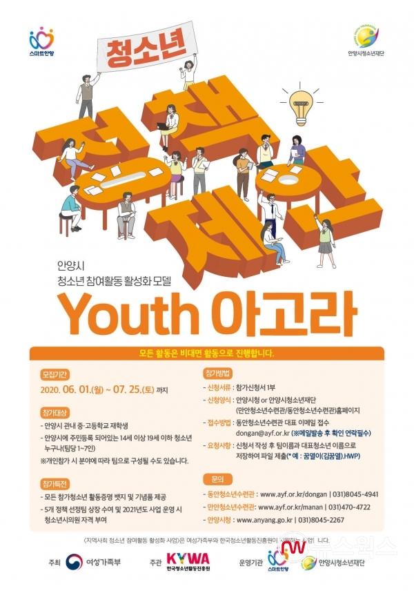 청소년 정책제안에 부쳐